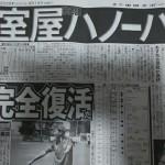 オモシロニュース